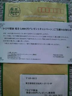 現金5,000<br />  円!!